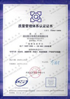欣信达荣获ISO认证证书